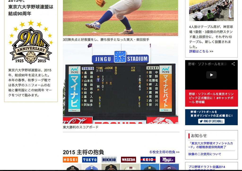 一般財団法人_東京六大学野球連盟_と_Microsoft_Word