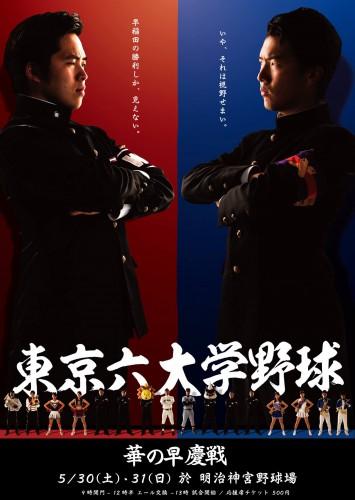 【東京六大学野球2015春季リーグ】優勝は早慶戦で決定!