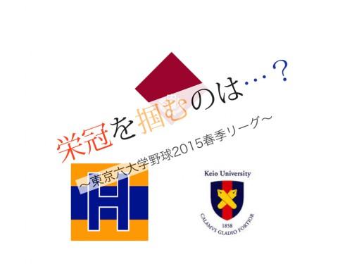 【東京六大学野球2015春季リーグ】優勝争いは早稲田・法政・慶応の3校に!
