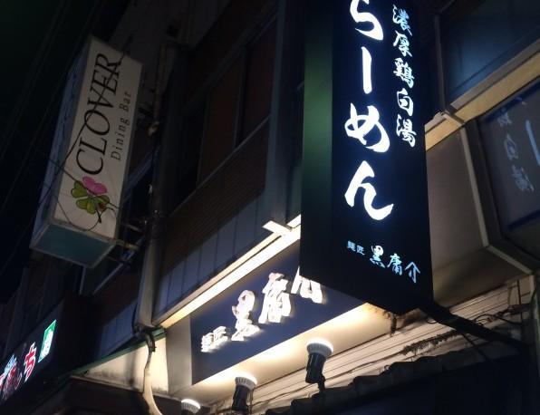 中野の人気ラーメン店の新店舗!「麺匠 黒庸介」
