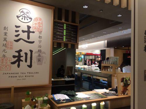京都の抹茶が東京で!「辻利銀座店」がオープン
