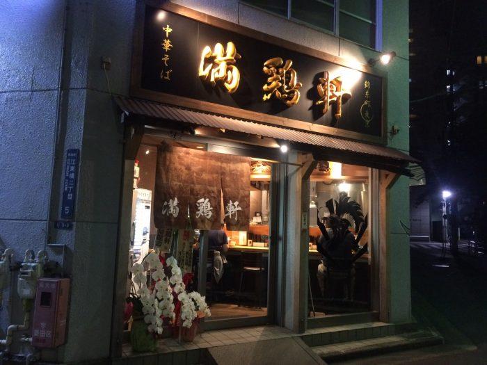錦糸町に新たな名店!鴨だしラーメンの満鶏軒(まんちーけん)