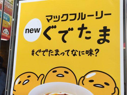 美味!謎の「ぐでたま」味のマックフルーリーが発売!